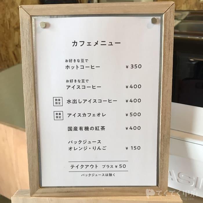 山梨県甲府市飯田-かげろう珈琲(カフェメニュー)