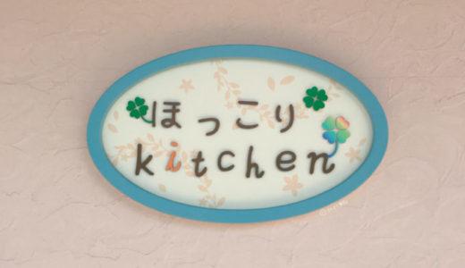 【閉店】ほっこりkitchen|中央市のカフェレストランで洋食ランチ