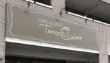 山梨・昭和町-Temps Calme(タンカルム)