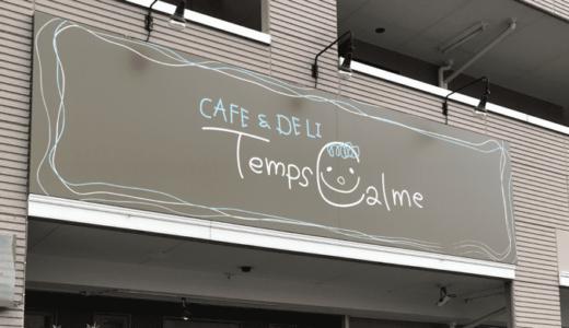 【Temps Calme(タンカルム)】山梨・昭和町のおしゃれカフェでランチ!