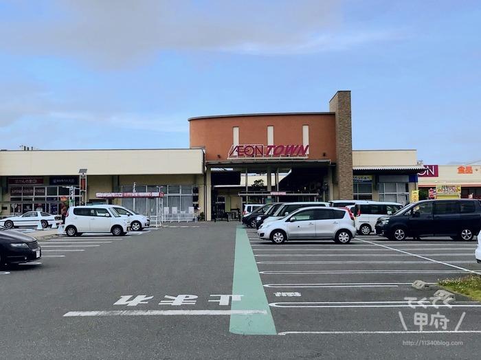 イオンタウン山梨中央店
