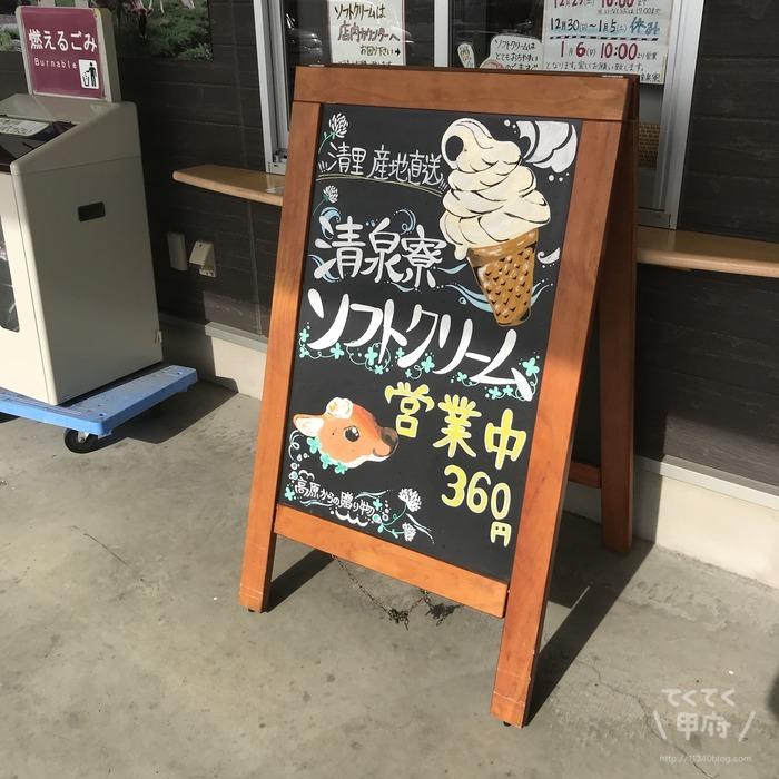 【厳選】山梨県甲府市周辺でおいしいジェラートやアイスが楽しめるカフェ・お店まとめ