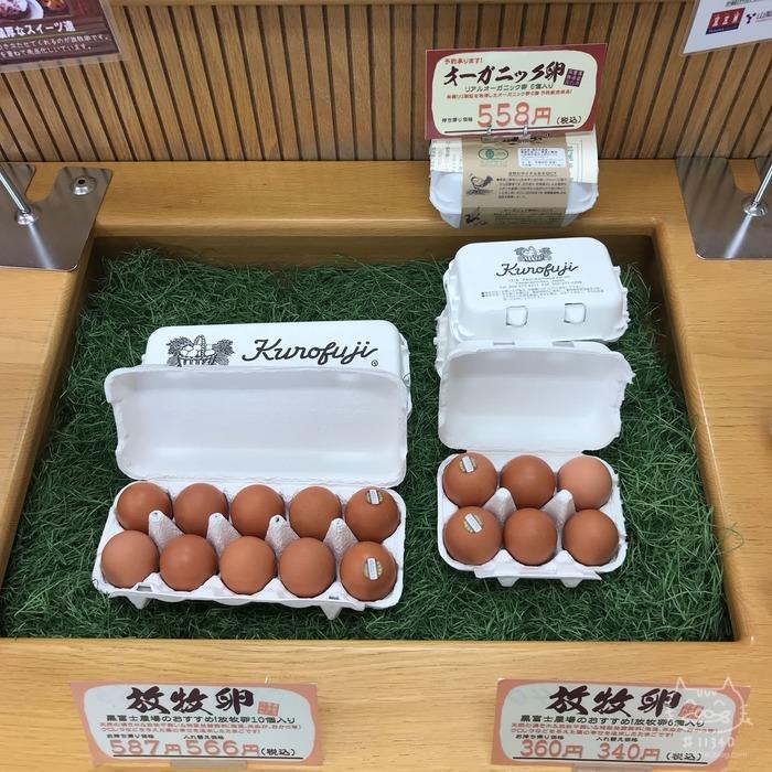 山梨県甲府市-たまご村(放牧卵)黒富士農場