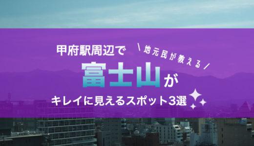 地元民が教える!甲府駅周辺で富士山がキレイに見えるスポット3選