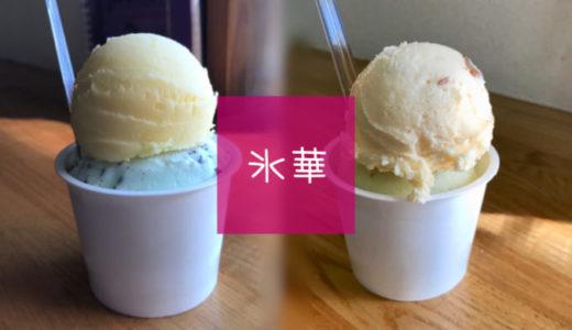【氷華】山梨・甲府で愛される「果実氷菓」のジェラートアイスを食べよう!
