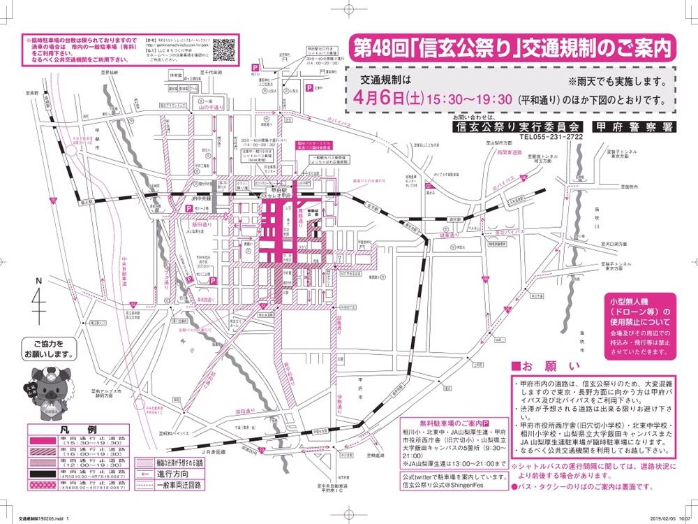 山梨・甲府-第48回信玄公祭り(2019年)交通規制