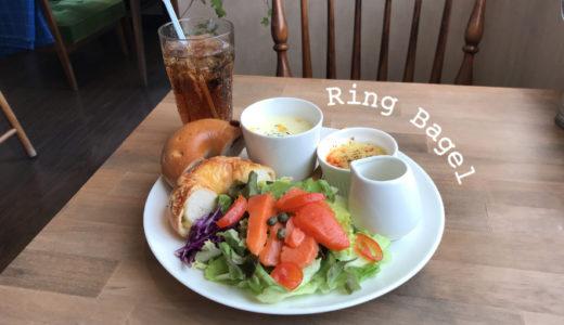 【Ring Bagel(リングベーグル)】フォトジェニックでもちもちなベーグルランチを楽しもう!