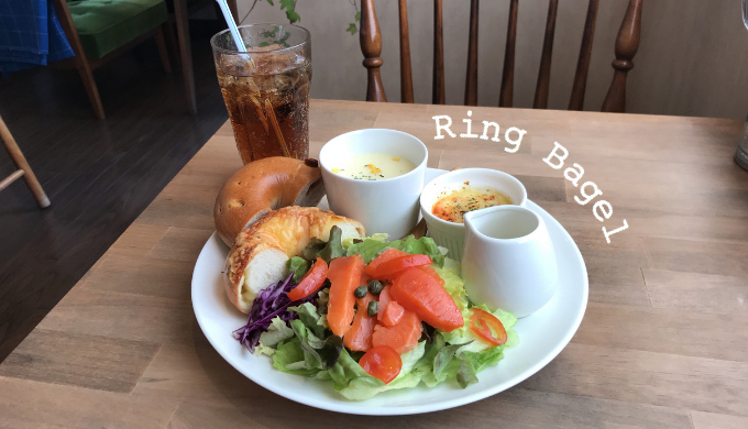 山梨・甲府昭和-Ring Bagel(リングベーグル)