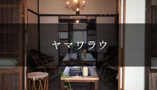 【ヤマワラウ】山梨のジビエと旬菜が味わえる、甲府の古民家レストラン