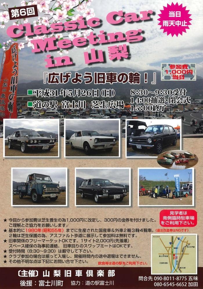 道の駅富士川クラシックカーイベント