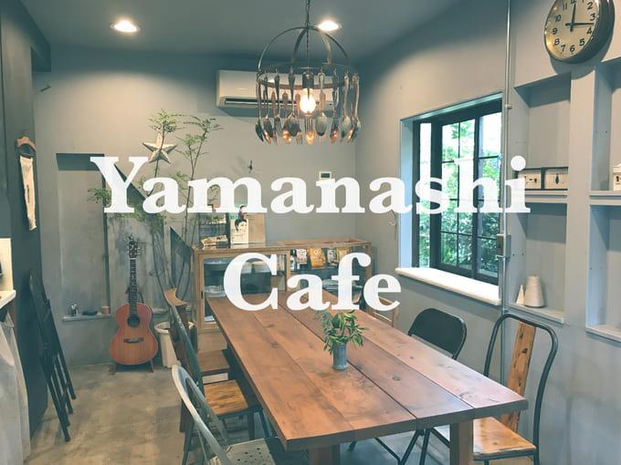山梨県のおすすめカフェ