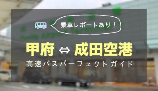 【乗車レポ】甲府⇔成田空港バス完全ガイド!料金や回数券は?どこよりも詳しく解説!