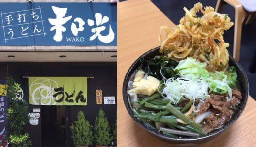 【手打ちうどん 和光】店主さんは富士吉田出身!甲府市国母で吉田のうどんを食べよう