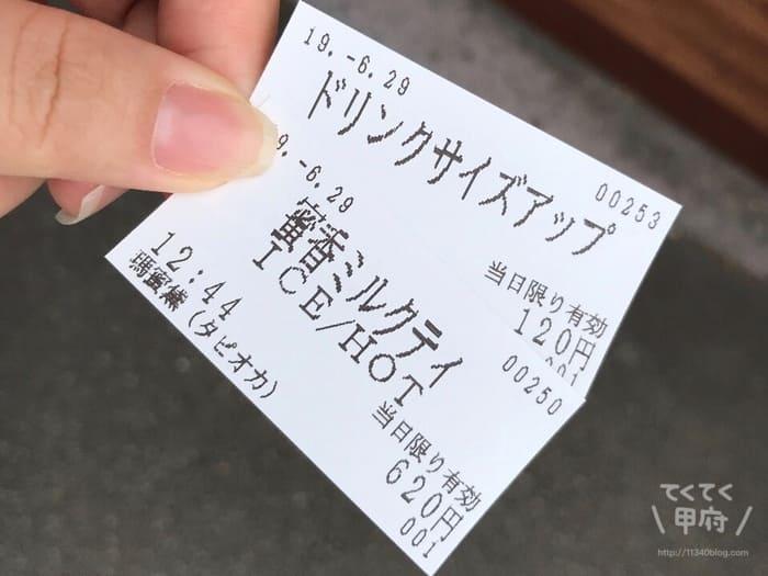山梨県富士吉田市-瑪蜜黛(モミトイ)富士急ハイランド店