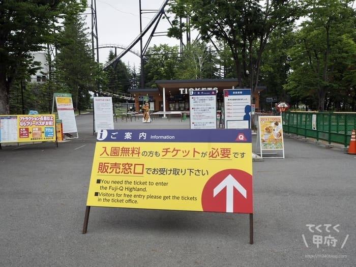 山梨県富士吉田市-瑪蜜黛(モミトイ)富士急ハイランド店への行き方