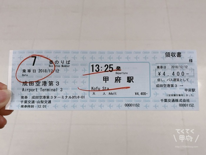 成田空港バスチケット
