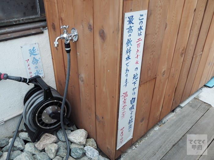 山梨・韮崎-ボンシイク(延命の水)