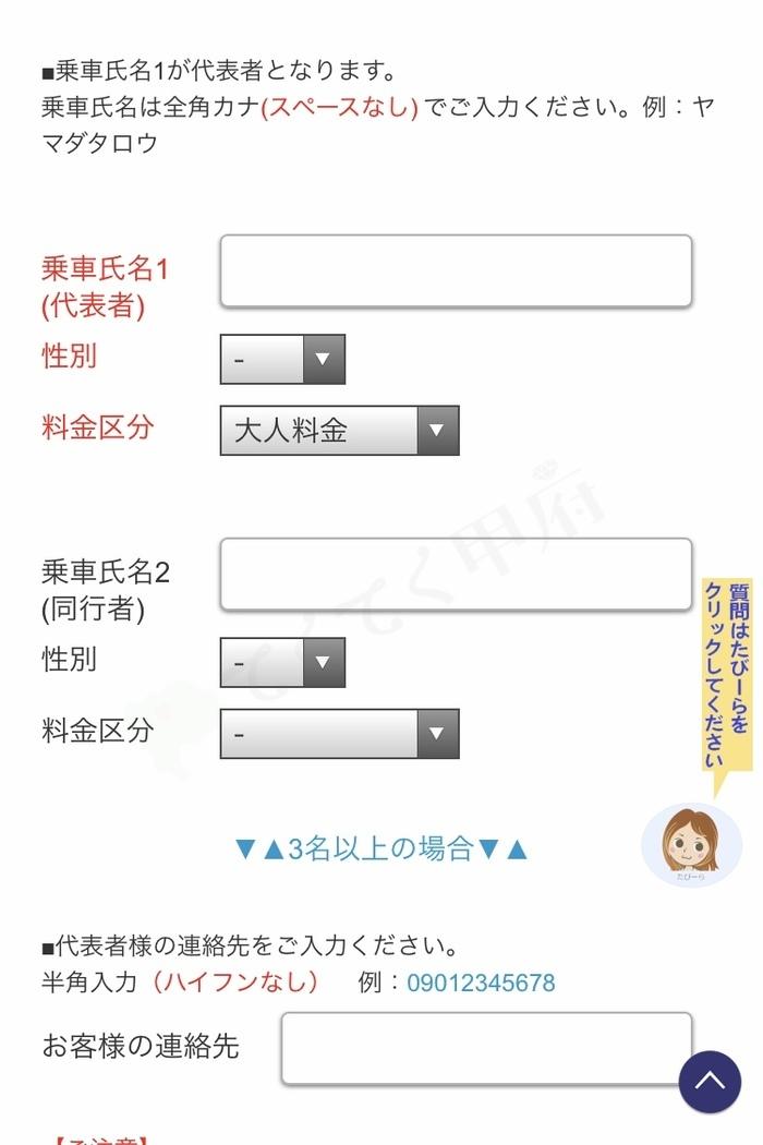 竜王・甲府〜成田空港バス乗車券購入方法5