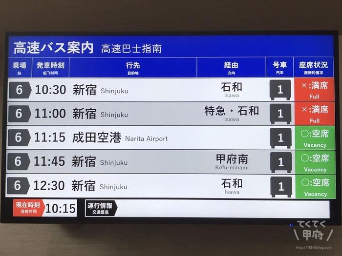 甲府から成田空港