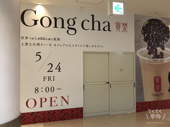 成田空港貢茶