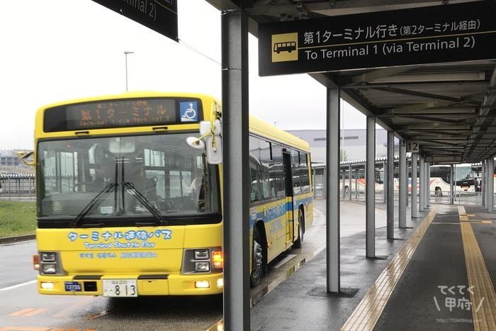 成田空港ターミナル移動バス