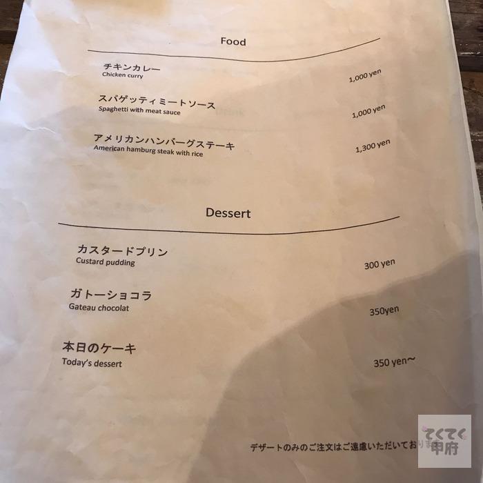 山梨・韮崎-ボンシイク