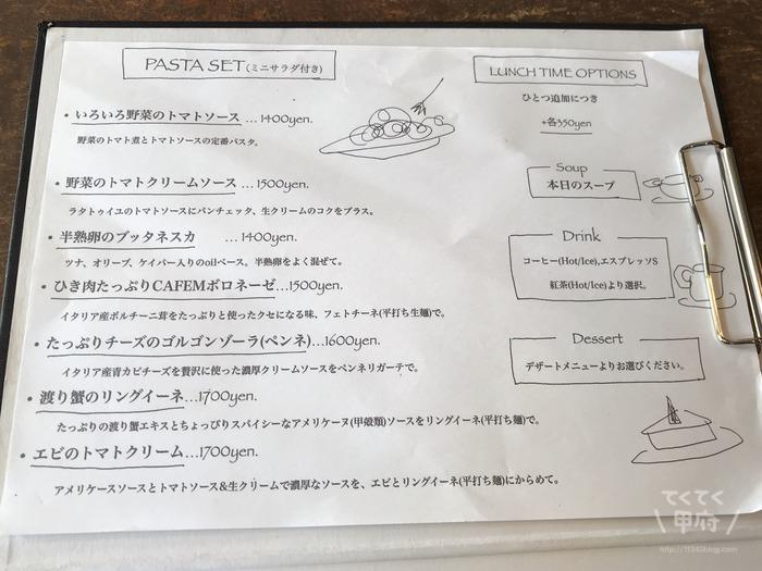 山梨・甲府-CAFE M