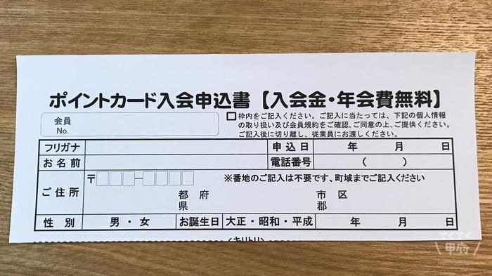 山梨・甲府-天然温泉ヘルシースパサンロード