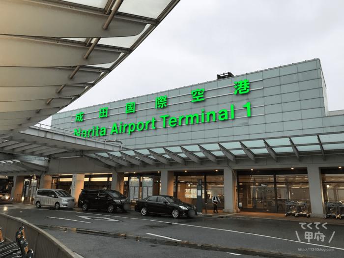 成田空港T1