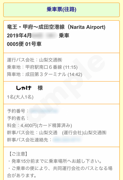 成田空港バス乗車票