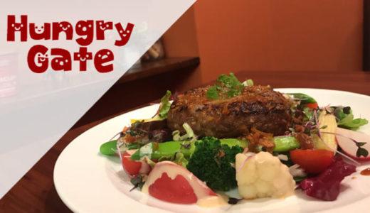 【ハングリーゲート】山梨・昭和町で肉汁あふれるハンバーグを楽しもう!