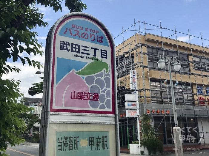 甲府市武田-みどりや洋菓子店(お店は武田三丁目バス停の近く)