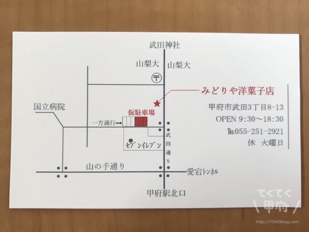 甲府市武田-みどりや洋菓子店(駐車場)