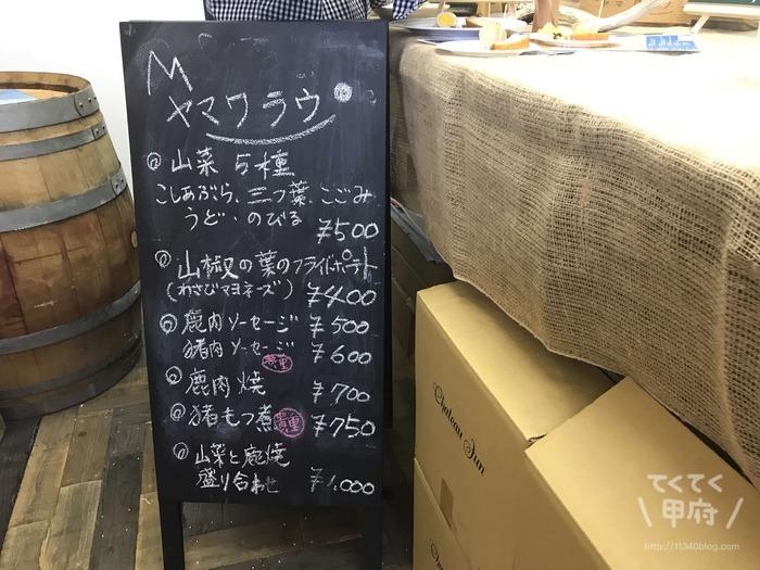 山梨県甲府市-異酒交流会(ヤマワラウ)
