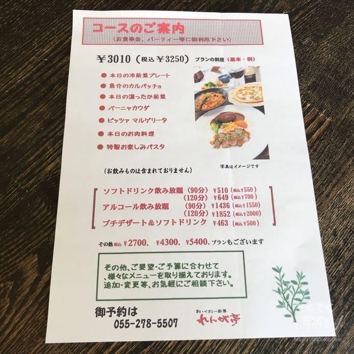 山梨県中央市-れんが亭(コース)