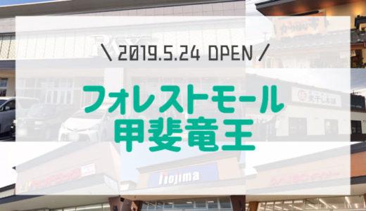 【フォレストモール甲斐竜王】5/24オープン!地元民が詳しくレポートするよ!