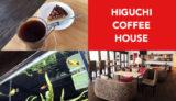 山梨県甲斐市-ヒグチコーヒーハウス