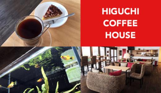【ヒグチコーヒーハウス】山梨県甲斐市、大人の夜カフェで心をホッとひと休み。