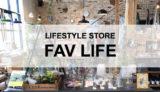 光と風マーケットコート-雑貨店「FAV LIFE」