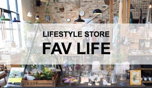 【FAV LIFE】日常を彩るアイテムが集う、光と風マーケットコートの雑貨店