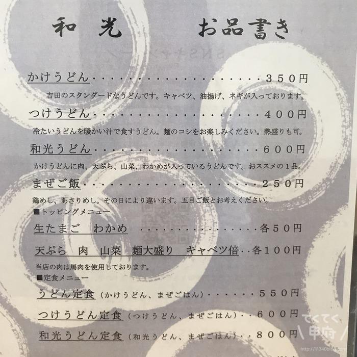 山梨県甲府市-手打ちうどん和光(メニュー)