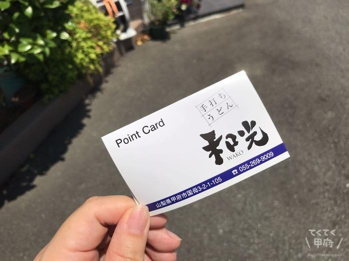 山梨県甲府市-手打ちうどん和光(ポイントカード)