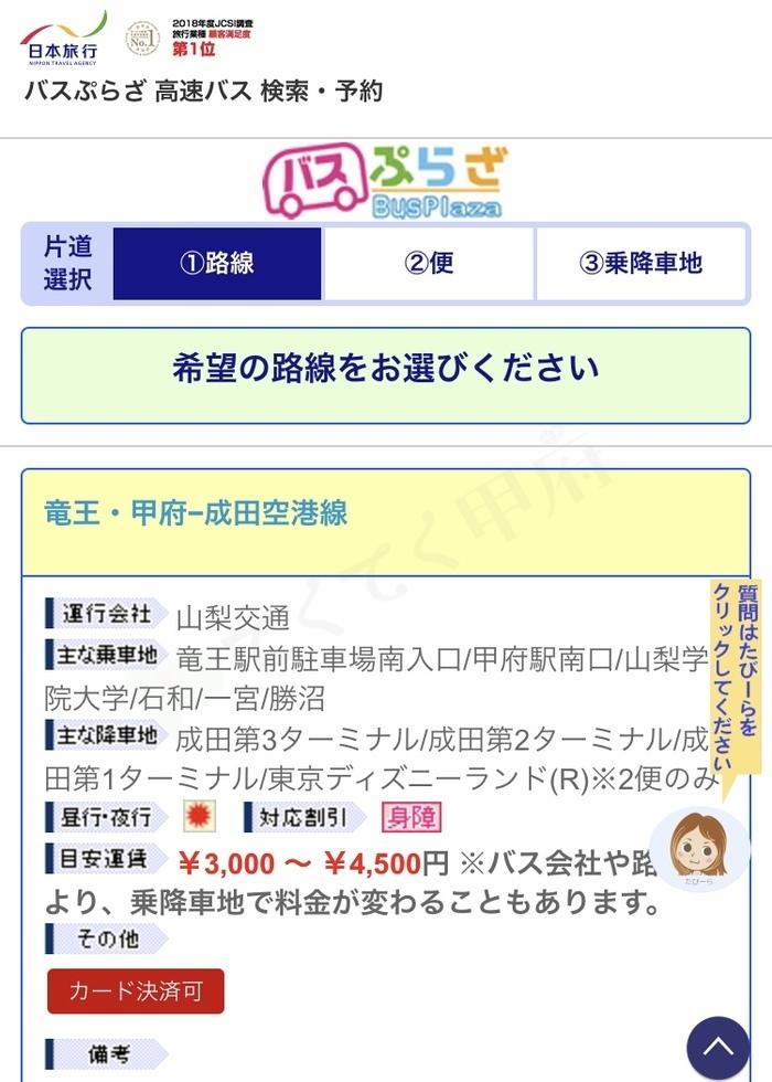 竜王・甲府〜成田空港バス乗車券購入方法1