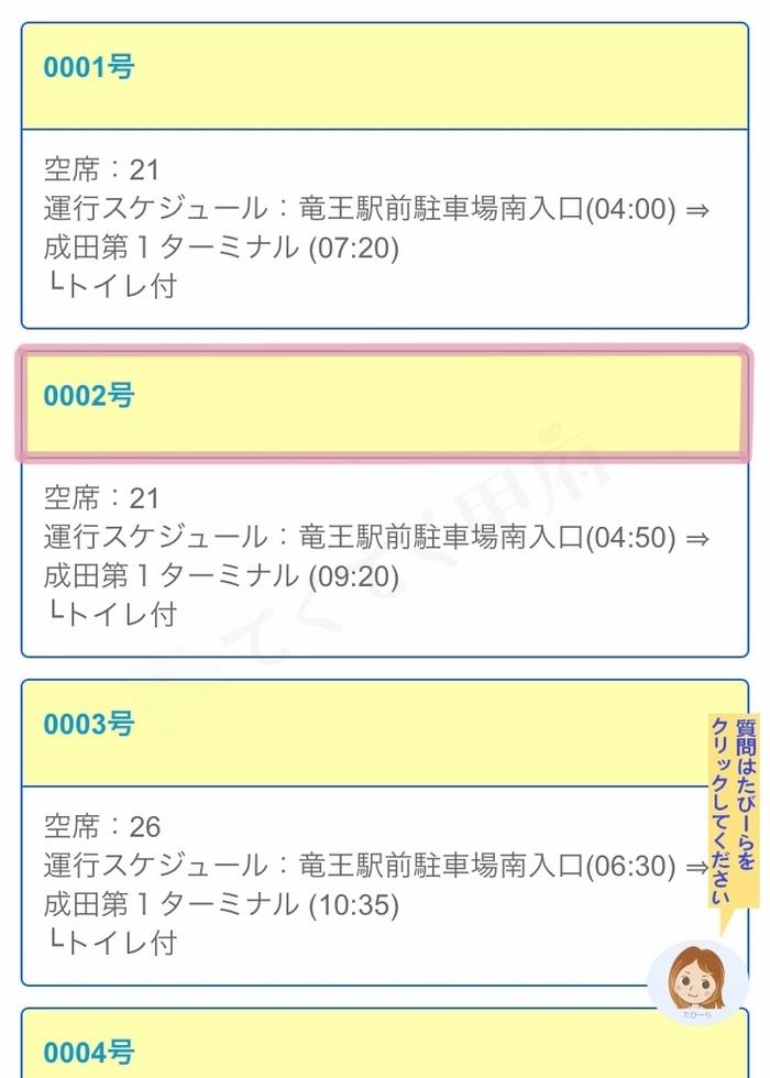 竜王・甲府〜成田空港バス乗車券購入方法2