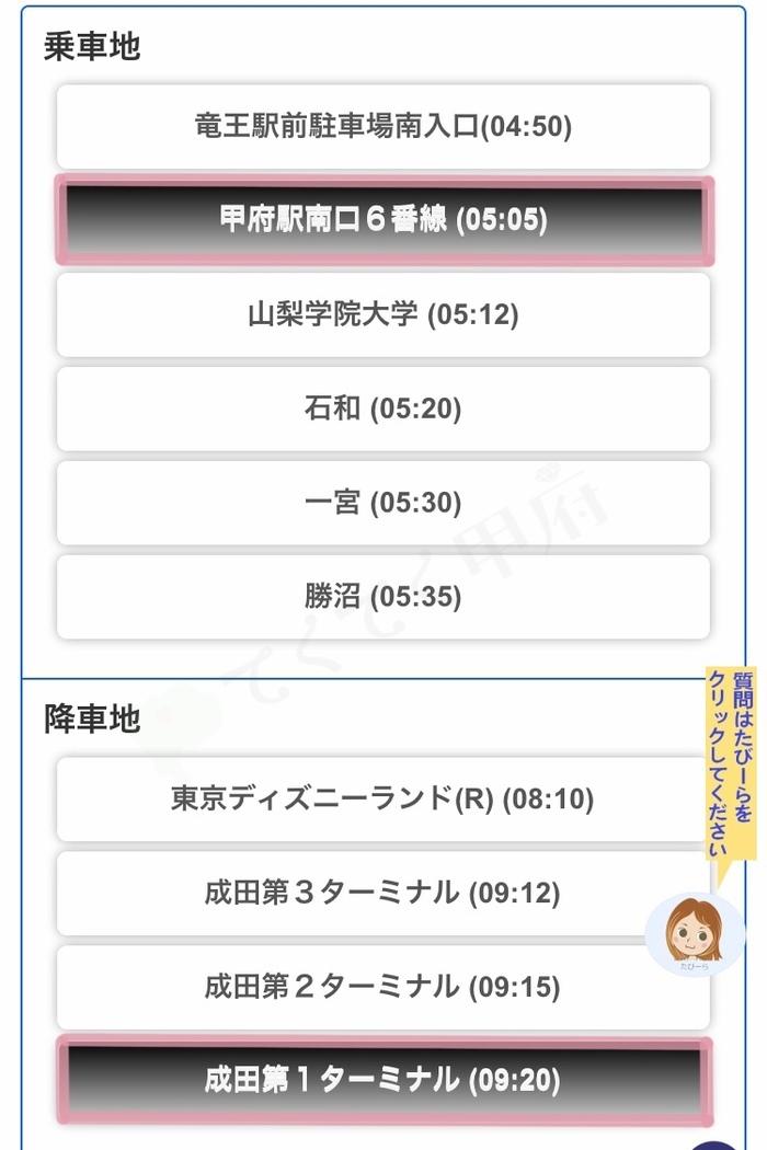 竜王・甲府〜成田空港バス乗車券購入方法3