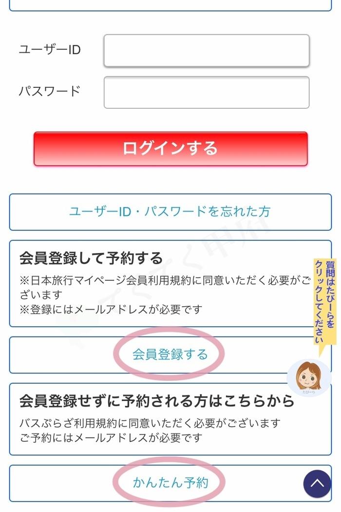 竜王・甲府〜成田空港バス乗車券購入方法4