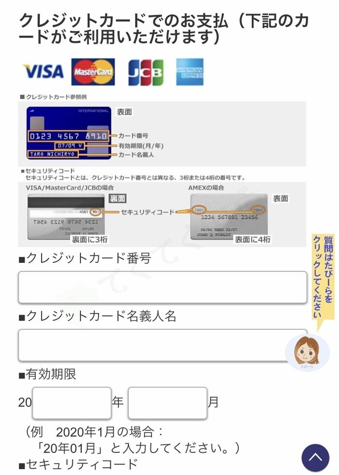 竜王・甲府〜成田空港バス乗車券購入方法6