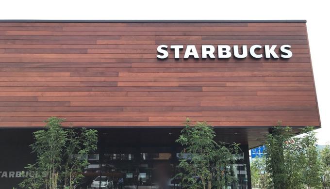 スターバックスコーヒー甲府平和通り店