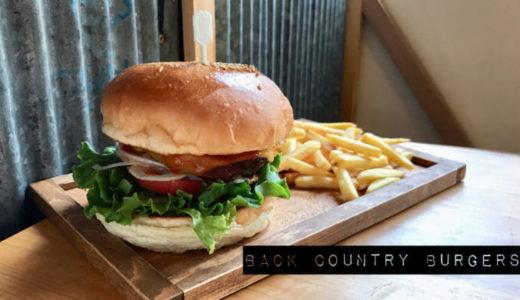 【バックカントリーバーガーズ甲州夢小路店】甲府駅で名物ビーフのハンバーガーを食べよう