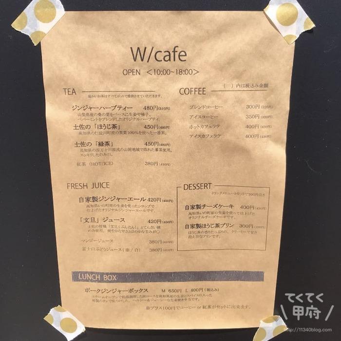 山梨県甲府市-W/cafe(ウィズカフェ)メニュー